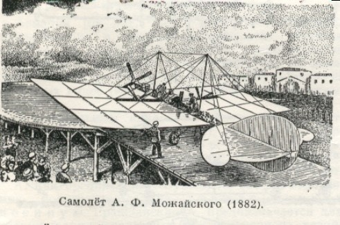Fig. #H2 (T2 in [1/5]): Aeroplane of Aleksander F. Mozajski (flown in 1882)